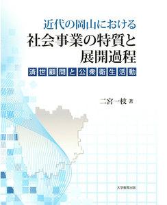 近代の岡山における社会事業の特質と展開過程 : 済世顧問と公衆衛生活動