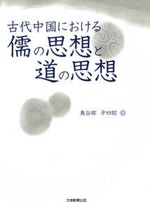 古代中国における儒の思想と道の思想