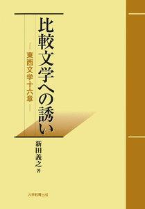比較文学への誘い : 東西文学十六章