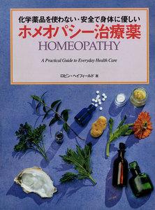 化学薬品を使わない・安全で身体に優しい ホメオパシー治療薬
