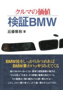 クルマの価値・検証BMW
