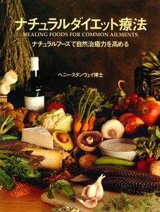 ナチュラルダイエット療法 : ナチュラルフーズで自然治癒力を高める