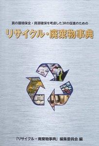 リサイクル・廃棄物事典