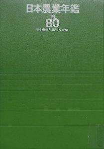 日本農業年鑑〈1980年版〉