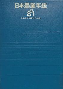 日本農業年鑑〈1981年版〉