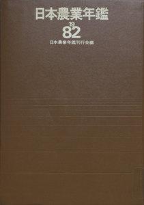 日本農業年鑑〈1982年版〉
