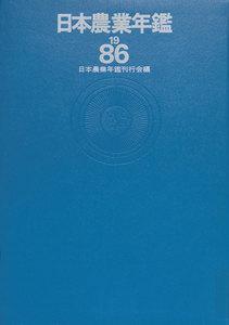 日本農業年鑑〈1986年版〉