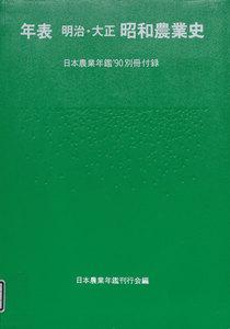 日本農業年鑑〈1990年版〉別冊 年表 明治・大正・昭和農業史