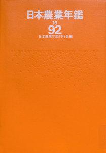 日本農業年鑑〈1992年版〉