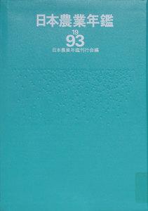 日本農業年鑑〈1993年版〉