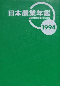 日本農業年鑑〈1994年版〉