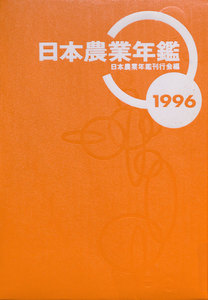 日本農業年鑑〈1996年版〉
