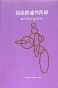 日本農業年鑑〈1997年版〉