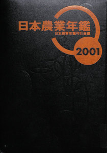 日本農業年鑑〈2001年版〉別冊 年表 20世紀の日本農業