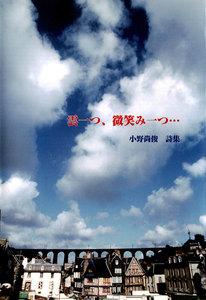 雲一つ、微笑み一つ… 小野尚俊詩集