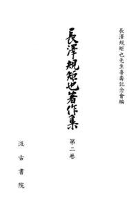 長澤規矩也著作集2 和漢書の印刷とその歴史