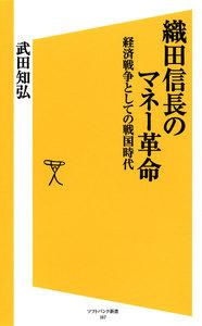 織田信長のマネー革命