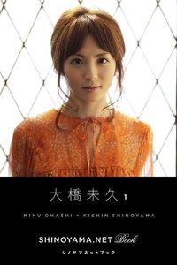 大橋未久1 [SHINOYAMA.NET Book]