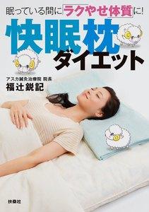 快眠枕ダイエット