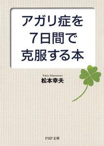 アガリ症を7日間で克服する本 電子書籍版