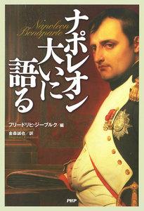 ナポレオン大いに語る