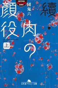 續・肉の顔役(上) 電子書籍版