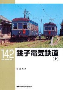銚子電気鉄道(上)