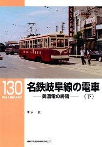 名鉄岐阜線の電車