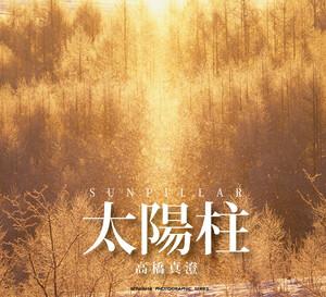 太陽柱 -FULL版-