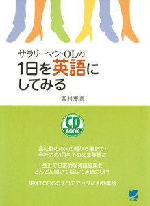 サラリーマン・OLの1日を英語にしてみる(CDなしバージョン)