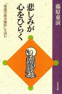 悲しみが心をひらく : 「地蔵菩薩本願経」を読む