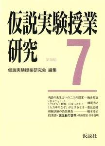 仮説実験授業研究 第3期 7