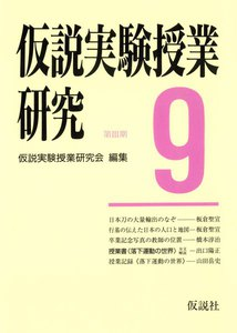 仮説実験授業研究 第3期 9