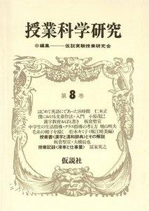 授業科学研究 8