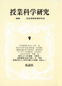 授業科学研究 9