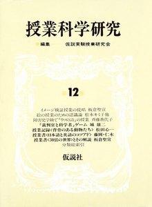 授業科学研究 12