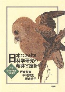 日本における科学研究の萌芽と挫折 近世日本科学史の謎解き