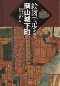絵図で歩く岡山城下町