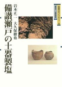 備讃瀬戸の土器製塩