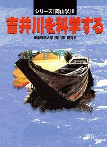 吉井川を科学する