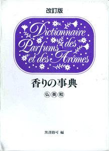 香りの事典 : 仏英和 [改訂版]