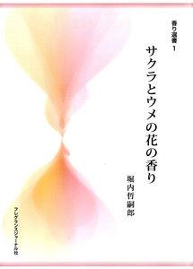 サクラとウメの花の香り