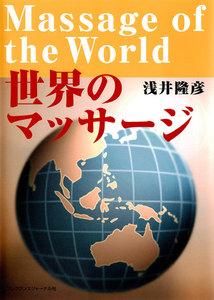世界のマッサージ