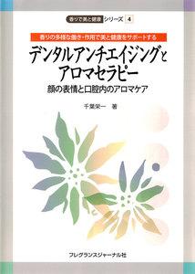 デンタルアンチエイジングとアロマセラピー―顔の表情と口腔内のアロマケア― : 香りの多様な働き・作用で美と健康をサポートする