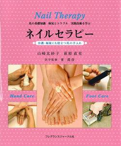 ネイルセラピー : 介護・福祉にも役立つ爪の手入れ : 爪の基礎知識病気とトラブル実践技術を学ぶ