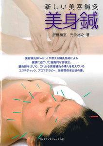 美身鍼 : 新しい美容鍼灸