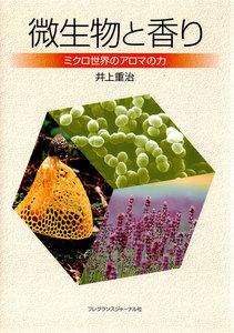 微生物と香り : ミクロ世界のアロマの力