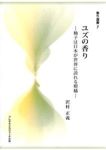 ユズの香り : 柚子は日本が世界に誇れる柑橘