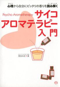 心理から自分にピッタリの香りを読み解くサイコアロマテラピー入門