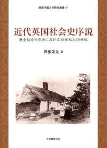 近代英国社会史序説 : 歴史叙述の作法における19世紀と20世紀
